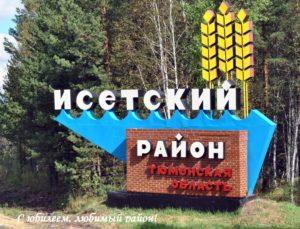 Исетский-район-1