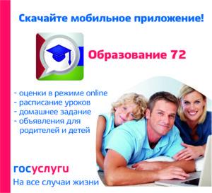 Приложение (2497036v1)